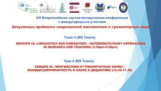 TRACK 4. SESSION 4b. LINGUISTICS AND THE  HUMANITIES – INTERDISCIPLINARY  APPROACHES IN RESEARCH AND