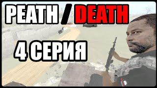 "Garry's mod Zombie MACHINIMA | Сериал ""PEATH
