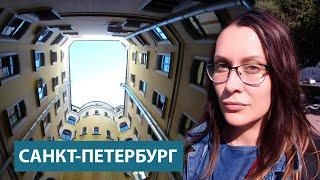 Питер дворы-колодцы прогулка на теплоходе и заселение в отель хостел I VLOG The Wandering