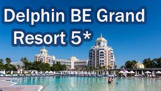Отели Турции:   Delphin BE Grand Resort 5*   ( Анталья )
