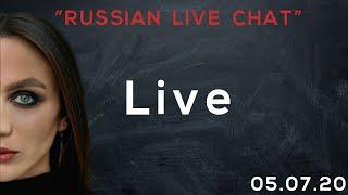 RUSSIAN LIVE CHAT 05.07.2020