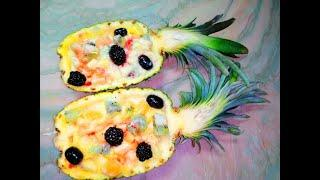 Fruits salad in pineapple. How to raise immunity tasty. Festive table. Healthy food