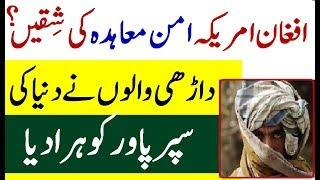 What is Afghanistan Peace Deal   USA and Afghanistan Peace Deal in Doha Qatar