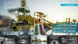 Отель Wave Resort Болгария, Поморие из СПб 03 июля 2020. Отличное предложение на июль в Wave Resort.