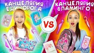 КАНЦЕЛЯРИЯ ЕДИНОРОГА VS КАНЦЕЛЯРИЯ ФЛАМИНГО ! BACK TO SCHOOL 2019 ПОКУПКИ к ШКОЛЕ ! Valensia Lucky