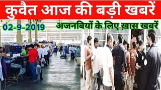 02-9-2019_Kuwait Today Breaking News Update,Kuwait Today Important News Update For Expates Works,,